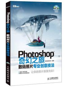 Photoshop奇幻之旅:数码照片专业创意技法