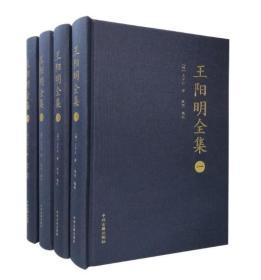 王阳明全集(布面精装全四册)中州古籍出版社y