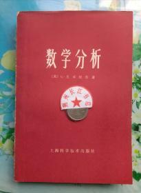 正版85新 数学分析 美 G,克莱鲍尔上海科学技术 1981年4月1版1印