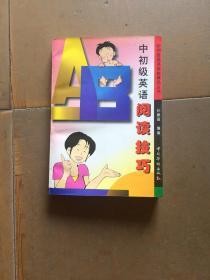 中初级英语阅读技巧