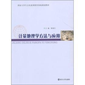 【二手包邮】计量地理学方法与应用 陈端吕 南京大学出版社