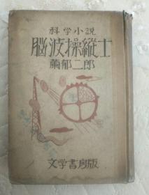 昭和十八年 日文原著(精装带书签)科学小说 脑波操纵士(1944年)钟津会图书部藏