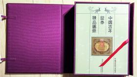 中国百年证券精品图录(大16开精装本,原包装未拆)