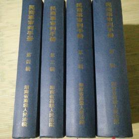 民商事审判手册 「第1-4辑全」