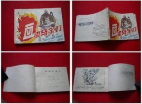 《血染马字刀》,重庆1984.12一版一印66万册8品,6819号,连环画