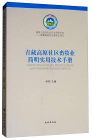 青藏高原社区畜牧业简明实用技术手册