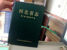 河北省志 第7卷 地质矿产志
