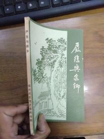福州郊区文史资料专辑-严复与家乡(李敖-严停云-等著的25篇关于严复的文章)品好
