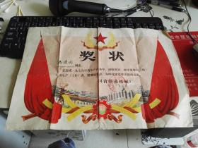 奖状。1980.  冯凌阁