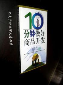 《10分钟做好商品开发》中国经济出版社