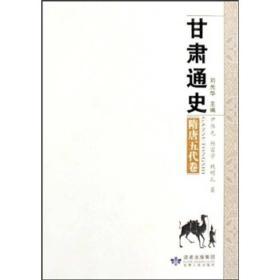 甘肃通史(隋唐五代卷)