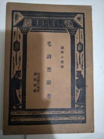 毛诗楚辞考(民国25年)