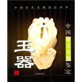 中国古代玉器鉴定丛书 ----中国仿古玉器鉴定