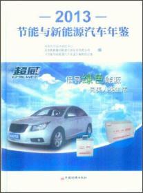 节能与新能源汽车年鉴(2013)