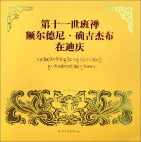 第十一世班禅额尔德尼·确吉杰布在迪庆