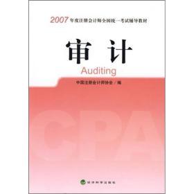 审计:2007年度注册会计师全国统一考试辅导教材