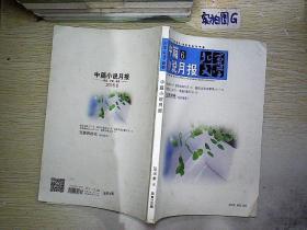 北京文学 中篇小说月报 2015年第6期