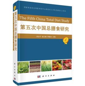 第五次中国总膳食研究