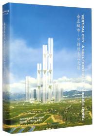 垂直城市:可持续生活之道 [Vertical City :A Solution For Sustainable Living]
