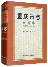 重庆市志:体育志(1986-2005)