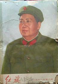 红旗(1972-8期)