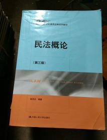 民法概论(第3版)/21世纪通用法学系列教材