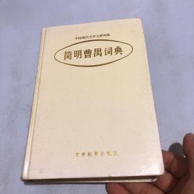 简明曹禺词典