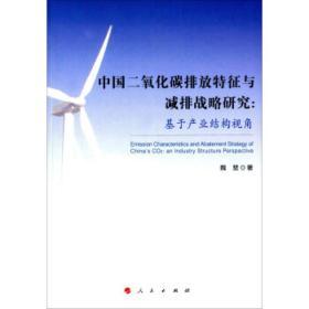 中国二氧化碳排放特征与减排战略研究:基于产业结构视角