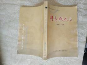 周易类书籍《周易与人生》中南1--8