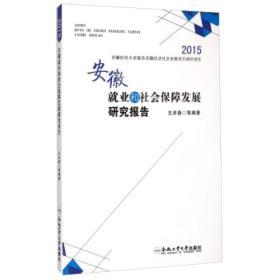 2015安徽财经大学服务安徽经济社会发展系列研究报告:安徽就业和社会保障发展研究报告