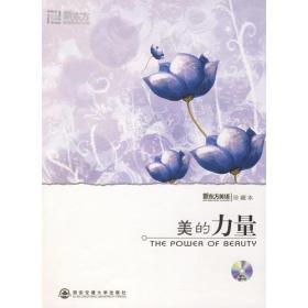 美的力量——新东方大愚英语学习丛书
