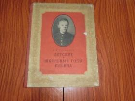 列宁的童年与学生时代(俄文原版)