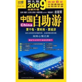 2009年中国自助游(全新升级):2009中国自助游