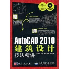 AutoCAD 2010寤虹��璁捐�℃��娉�绮捐��