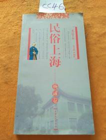 民俗上海.杨浦卷.Yangpu
