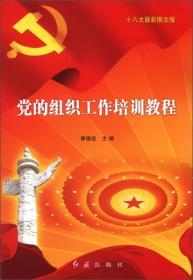 党的组织工作培训教程(十八大最新图文版)