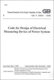 电力装置的电测量仪表装置设计规范(GB/T 50063-2008)