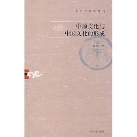 中原文化与中国文化的形成