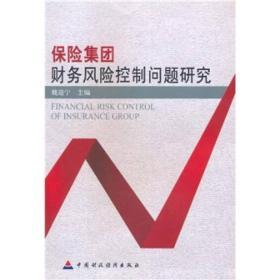 保险集团财务风险控制问题研究