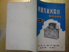 汽车拖拉机  电器万能试验台使用说明书 TQD-2型