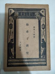 韩非子研究(民国25年)
