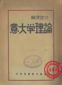 论理学大意-1932年版-(复印本)