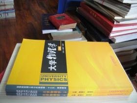 【正版】大学物理学(全2册)(库存书)