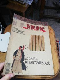 百家讲坛2007.4(中)