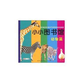 小小图书馆:动物篇