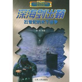正版二手正版深海剑出鞘:21世纪的水下战争——21世纪海战场徐舸 编9787214028037
