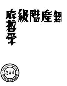 无产阶级的哲学-1930年版-(复印本)-新刊社会科学丛书