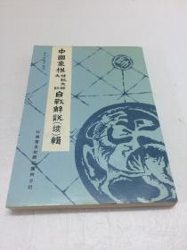 中国象棋特级大师大师自战解说(续)辑