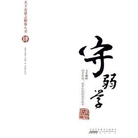 【正版书籍】守弱学