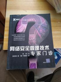 网络安全管理技术专家门诊——黑魔方丛书